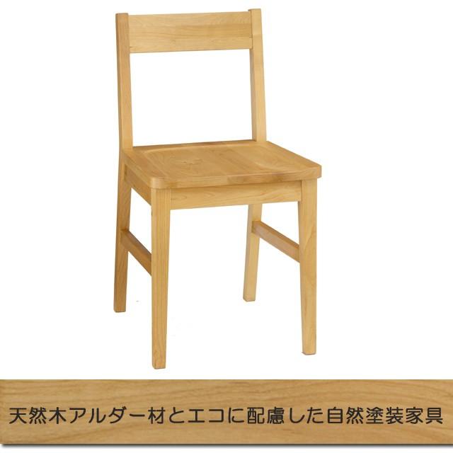 【送料無料】天然木 リビングチェアー 木製椅子 ...