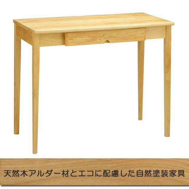 【送料無料】天然木 リビングデスク 書斎フリーデ...