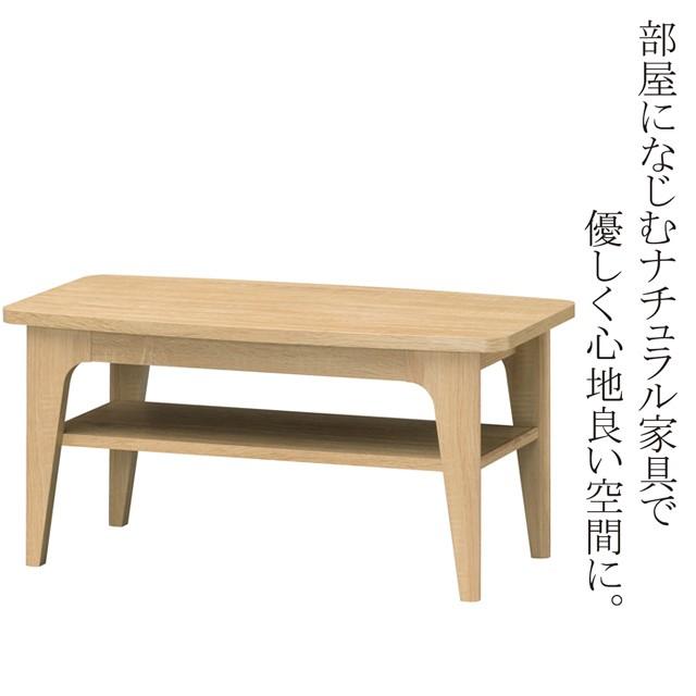 【送料無料】温かみのあるリビングテーブル 長方...