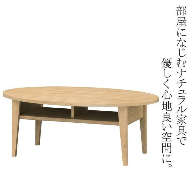 【送料無料】温かみのあるリビングテーブル 楕円...