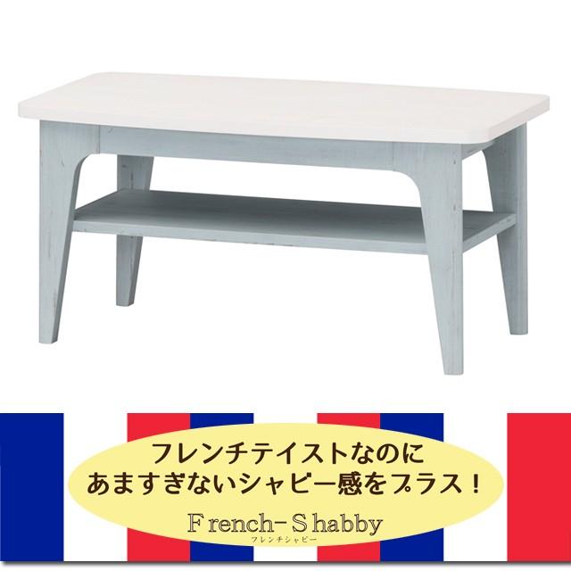 【送料無料】ライトブルーが映えるリビングテーブ...
