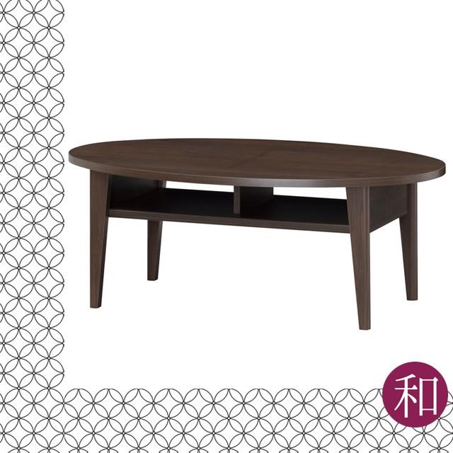 【送料無料】和空間なリビングテーブル 楕円形ロ...