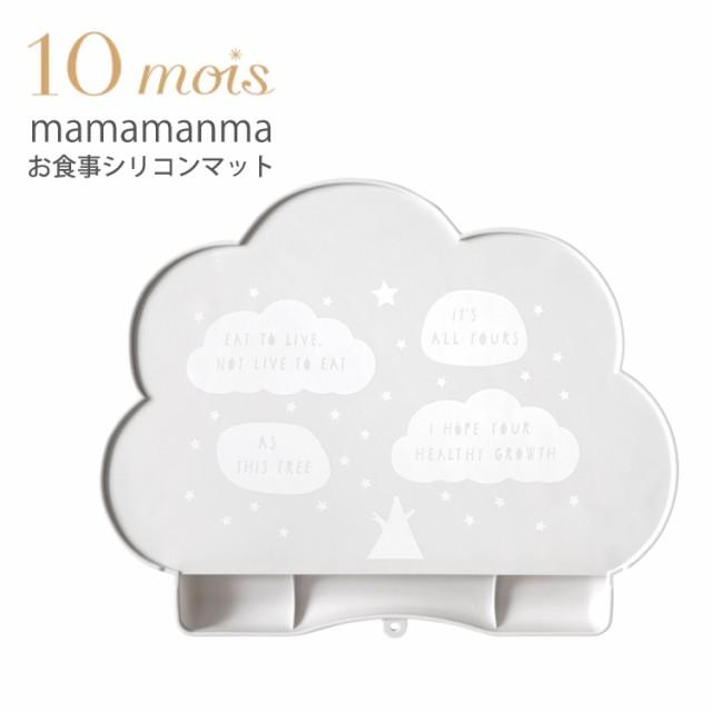 10mois ディモワ mamamanma マママンマ お食事 シ...