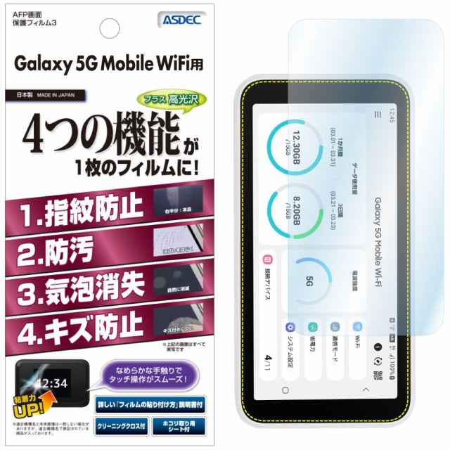 Galaxy 5G Mobile Wi-Fi SCR01 フィルム AFP液晶...
