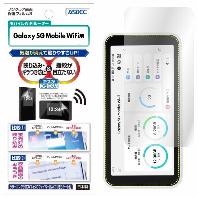 Galaxy 5G Mobile Wi-Fi SCR01 フィルム ノングレ...