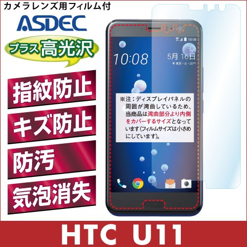 HTC U11 AFP液晶保護フィルム2 指紋防止 キズ防止...