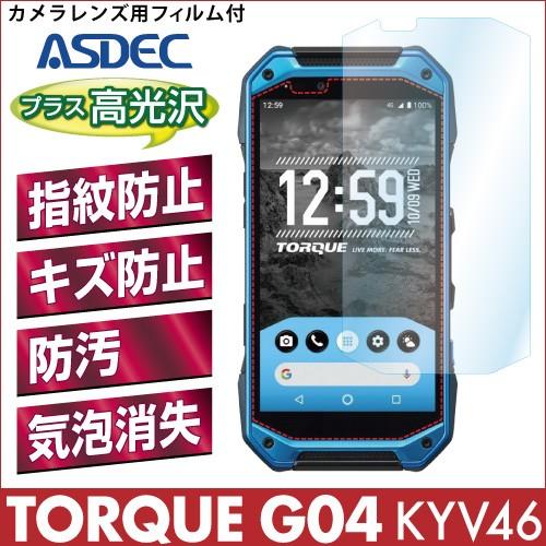 TORQUE G04 KYV46 AFP液晶保護フィルム2 指紋防止...