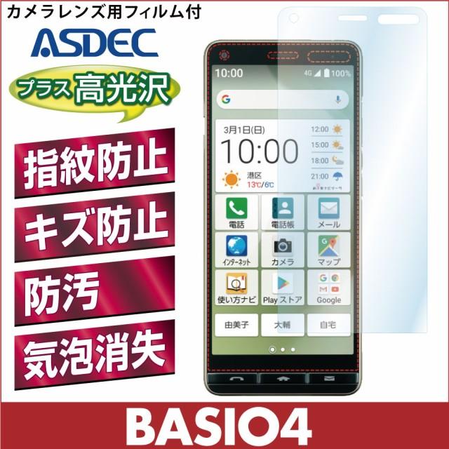 BASIO4 フィルム AFP液晶保護フィルム3 指紋防止 ...