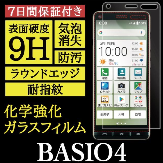 BASIO4 ガラスフィルム 旭硝子社製 化学強化ガラ...