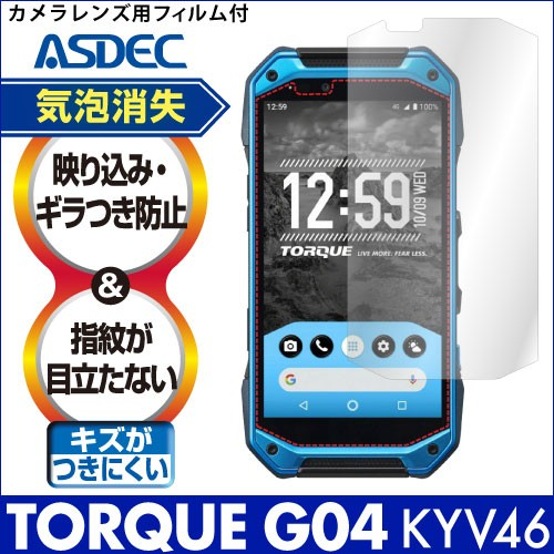 TORQUE G04 KYV46 ノングレア液晶保護フィルム3 ...
