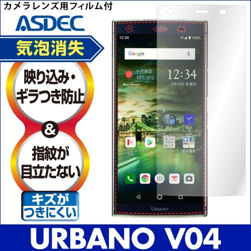URBANO V04 KYV45 ノングレア液晶保護フィルム3 ...