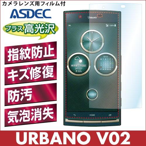 URBANO V02 AFP液晶保護フィルム 指紋防止 自己修...