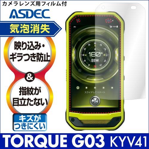 TORQUE G03 KYV41 ノングレア液晶保護フィルム3 ...