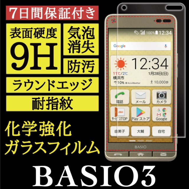 BASIO3 旭硝子社製 化学強化ガラス使用 High Grad...