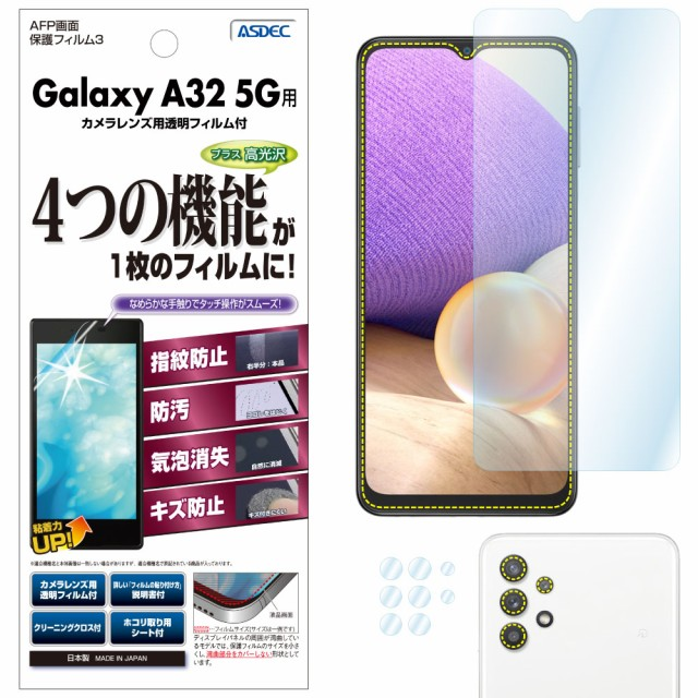Galaxy A32 5G フィルム AFP液晶保護フィルム3 指...