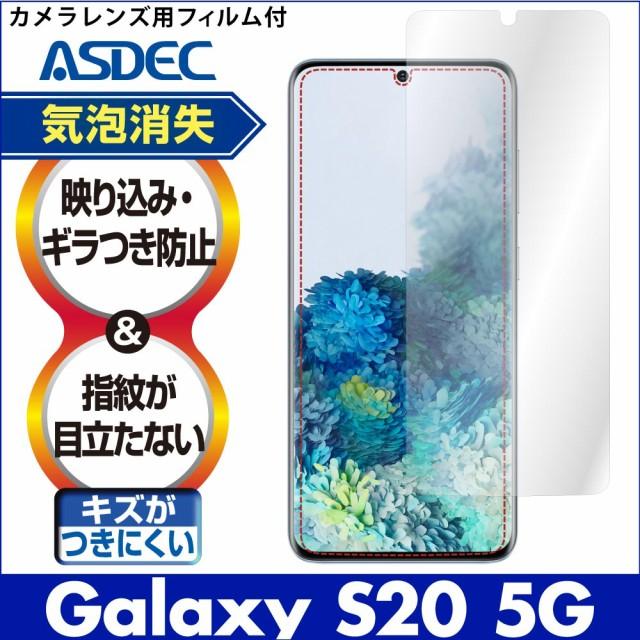 Galaxy S20 5G フィルム ノングレア液晶保護フィ...