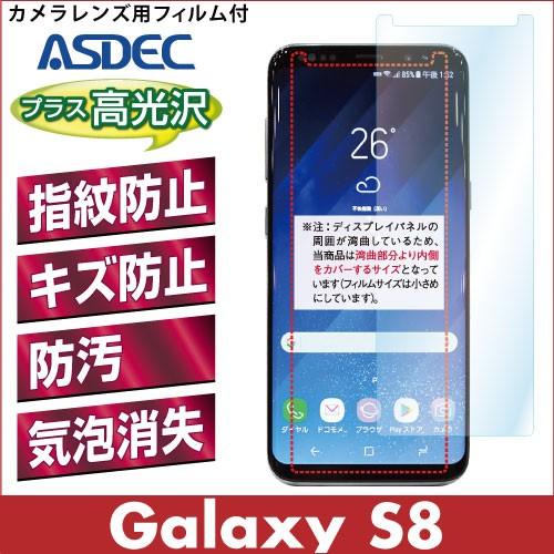 Galaxy S8 AFP液晶保護フィルム2 指紋防止 キズ防...