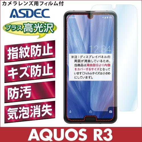 AQUOS R3 AFP液晶保護フィルム2 指紋防止 キズ防...