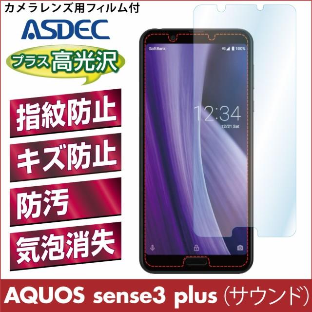 AQUOS sense3 plus / AQUOS sense3 plus サウンド...