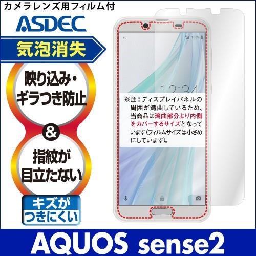 AQUOS sense2 ノングレア液晶保護フィルム3 防指...