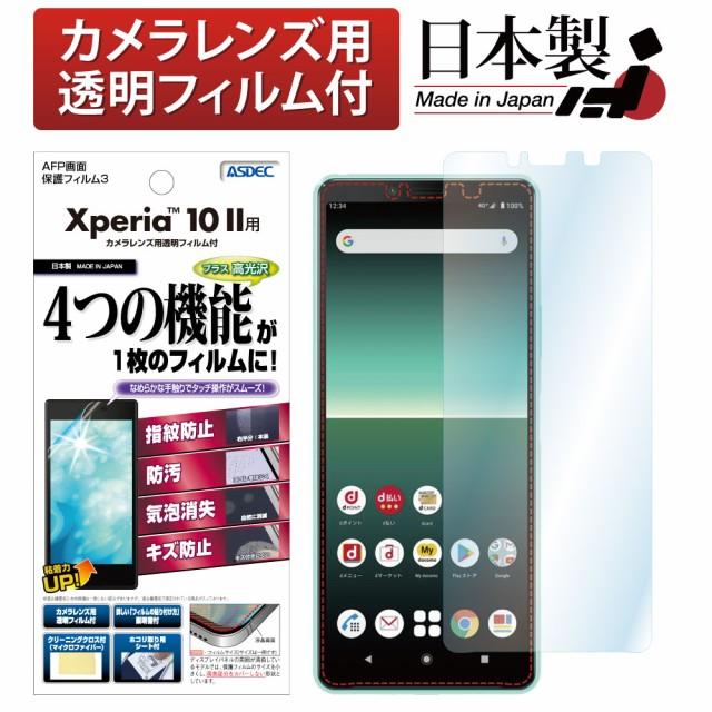 Xperia 10 II AFP液晶保護フィルム3 指紋防止 キ...