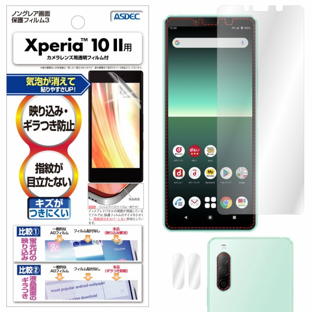 Xperia 10 II フィルム ノングレア液晶保護フィル...