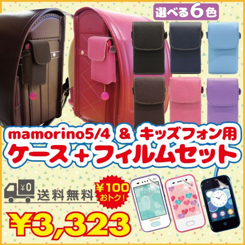 【ケース+フィルム セット】mamorino5/4 & キッズ...