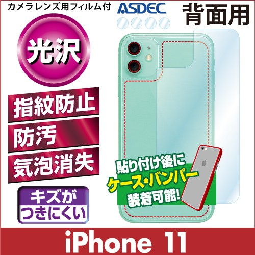 iPhone 11 背面カバーフィルム 【光沢】 背面保護...