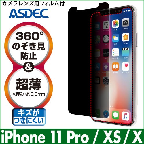 iPhone 11 Pro / XS / X 覗き見防止フィルター 覗...
