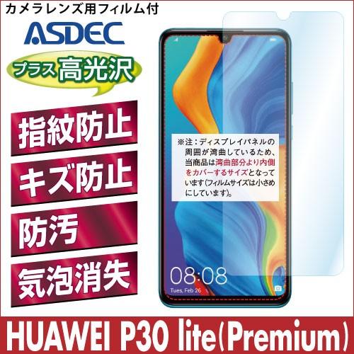 HUAWEI P30 lite (Premium) AFP液晶保護フィルム...
