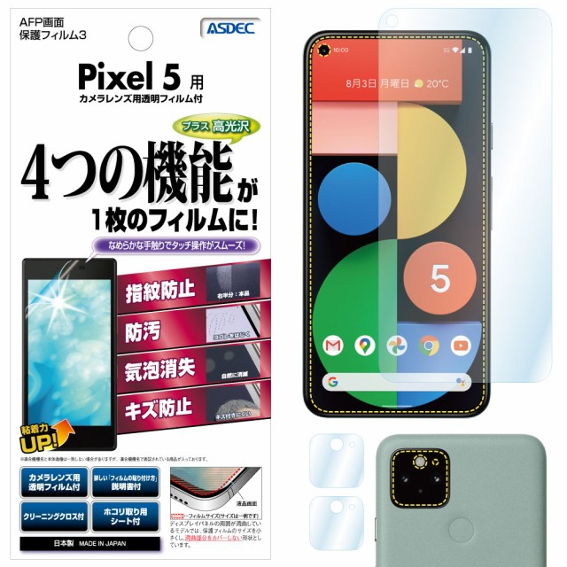 Google Pixel 5 フィルム AFP液晶保護フィルム3 ...