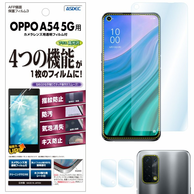 OPPO A54 5G フィルム AFP液晶保護フィルム3 指紋...