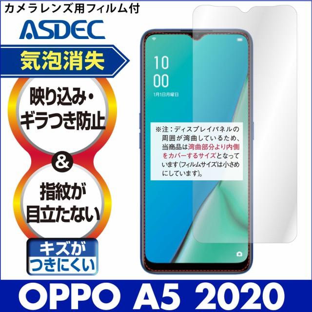 OPPO A5 2020 ノングレア液晶保護フィルム3 防指...