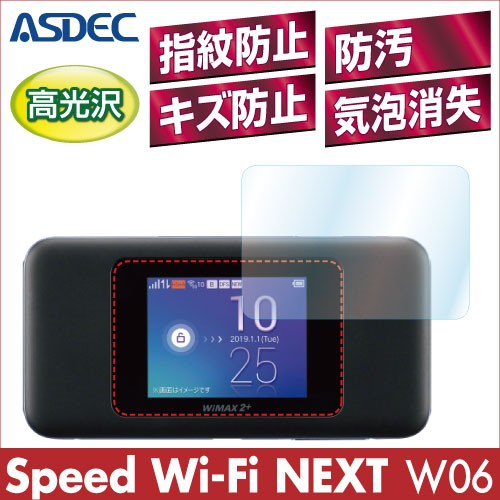 Speed Wi-Fi NEXT W06 AFP液晶保護フィルム2 楽天...