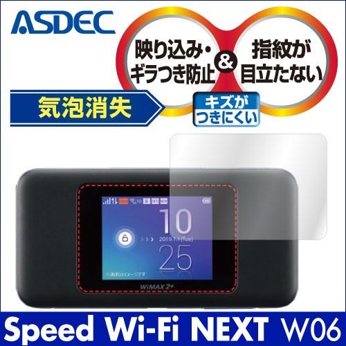Speed Wi-Fi NEXT W06 ノングレア液晶保護フィル...