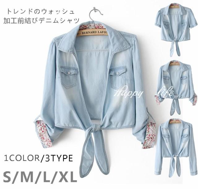 デニムシャツ 裾結び ジャケット ボレロ カーディ...