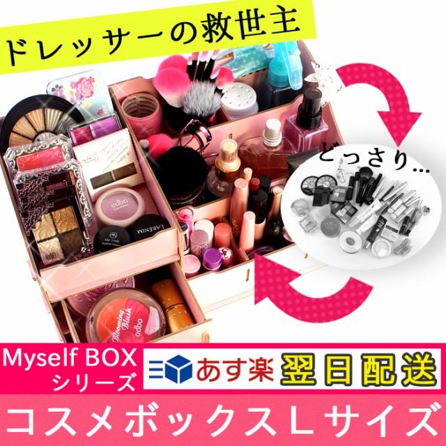 【送料無料】メイクボックス コスメ 収納 引き出...