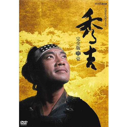 大河ドラマ 秀吉 完全版 DVD-BOX1 全7枚 NHKDVD ...