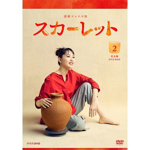 連続テレビ小説 スカーレット 完全版 DVD-BOX2 全5枚 NHKDVD 公式の ...