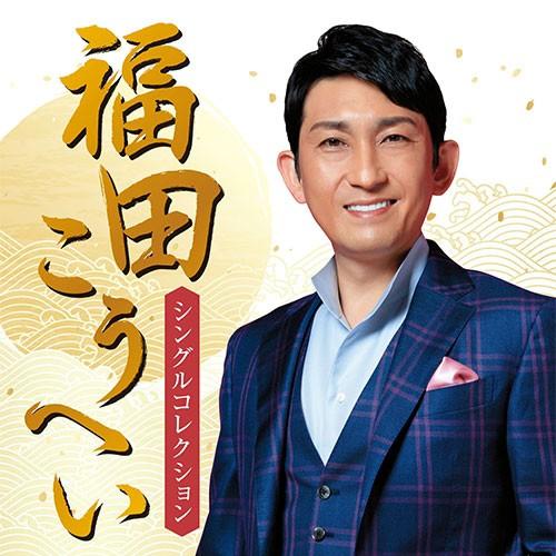 福田こうへいベストシングルコレクション2019 CD ...