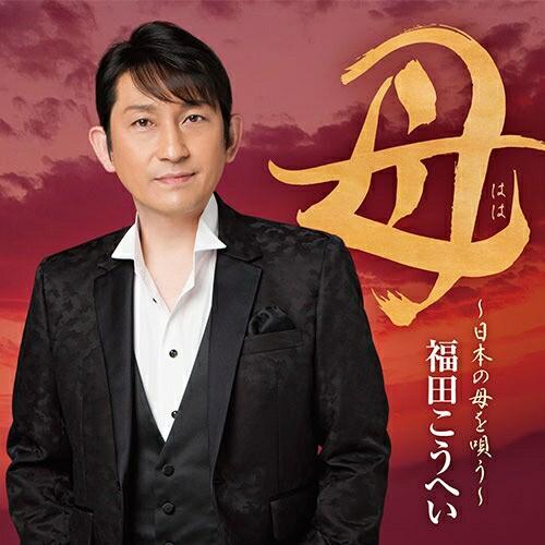 福田こうへい 母〜日本の母を唄う〜 CD NHKDVD 公...