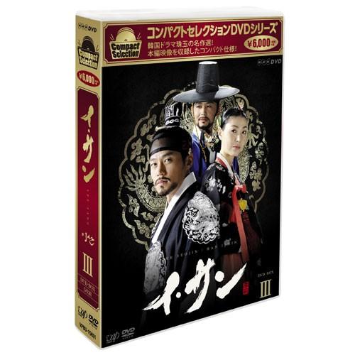 コンパクトセレクション イ・サン DVD-BOX3 全5枚...
