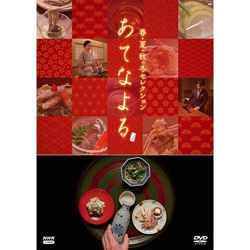 あてなよる 春夏秋冬セレクション DVD 全4枚 NHKD...