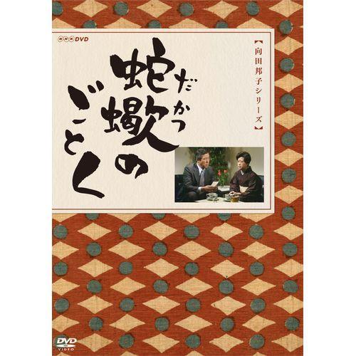 蛇蠍のごとく DVD-BOX 全2枚セット DVD NHKDVD 公...