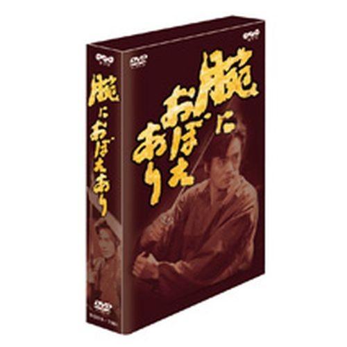腕におぼえあり1 DVD-BOX 全3枚セット NHKDVD 公...