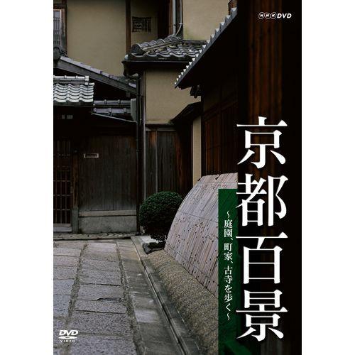 京都百景 〜庭園、町家、古寺を歩く〜 DVD NHKDVD...