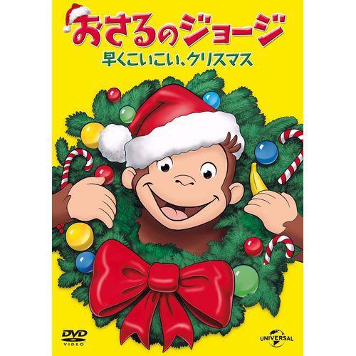 おさるのジョージ 早くこいこい、クリスマス DVD ...