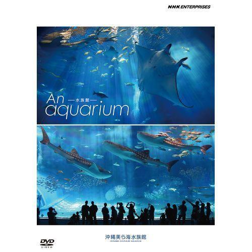 水族館 —An Aquarium 〜沖縄美ら海水族館〜 DVD...