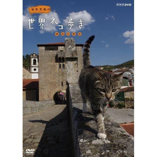 岩合光昭の世界ネコ歩き ポルトガル NHKDVD 公式