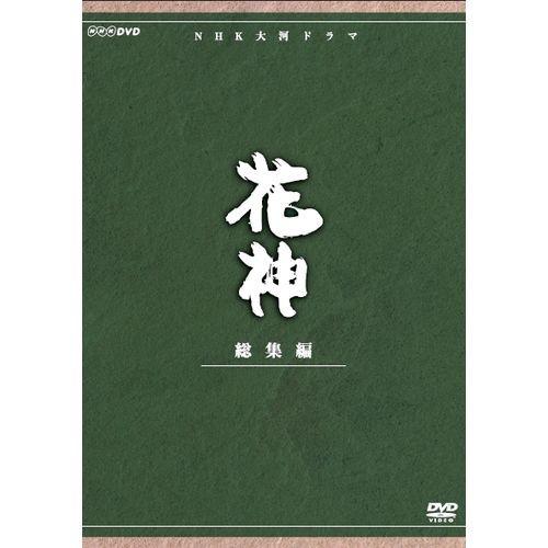 大河ドラマ 花神 総集編 全4枚セット DVD NHKDVD ...